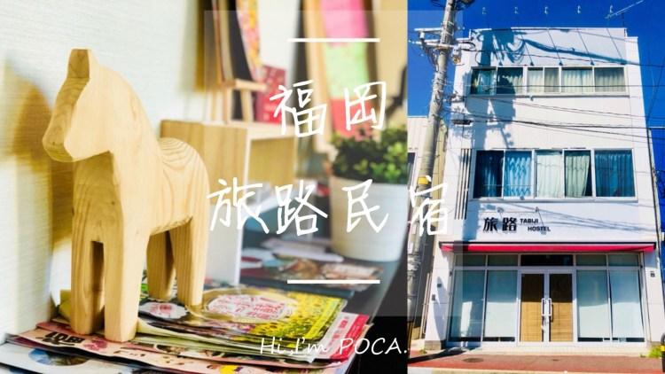 福岡平價住宿推薦—旅路民宿,台灣人經營濃濃人情味!Fukuoka Tabiji Hostel