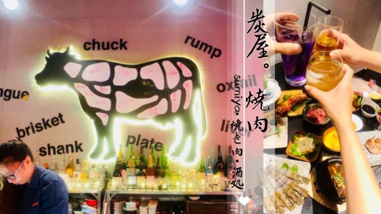 高雄美食 炭屋燒肉sumiya,精緻日式單點燒肉居酒屋,當月壽星贈250元餐點,打卡送銷魂滷牛舌,虧雞福來爹酒水喝到飽