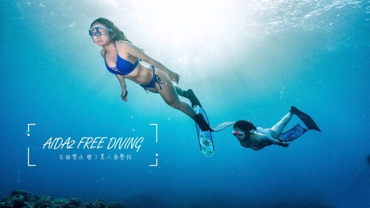 自由潛水AIDA2三天兩夜考照心得+學自潛前的疑惑Q&A+教練推薦|墾丁美人魚學校