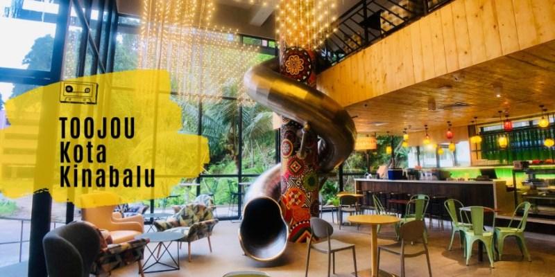 馬來西亞沙巴住宿推薦 Toojou Kota Kinabalu,兩層樓室內溜滑梯全新開幕設計旅店一晚台幣千元有找