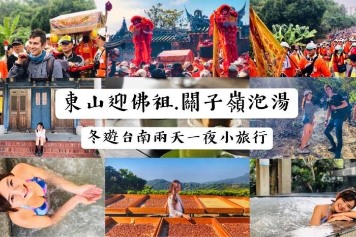 關子嶺泡湯.東山迎佛祖,台南二日遊行程推薦