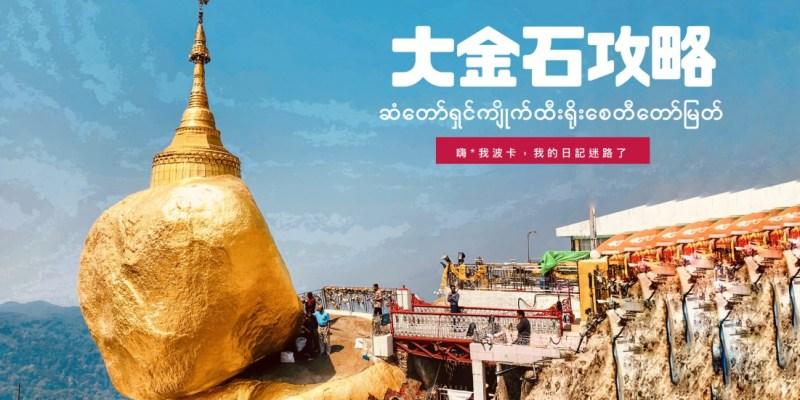 大金石交通攻略Kyaiktiyo Pagoda,仰光當天來回一日遊,一台卡車爆塞40人挑戰人類交通奇觀 緬甸自助