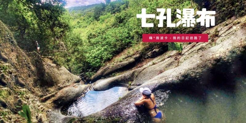 七孔瀑布——天然無邊際泳池,步行15分鐘可達,含GPX路線檔下載 屏東恆春墾丁秘境景點