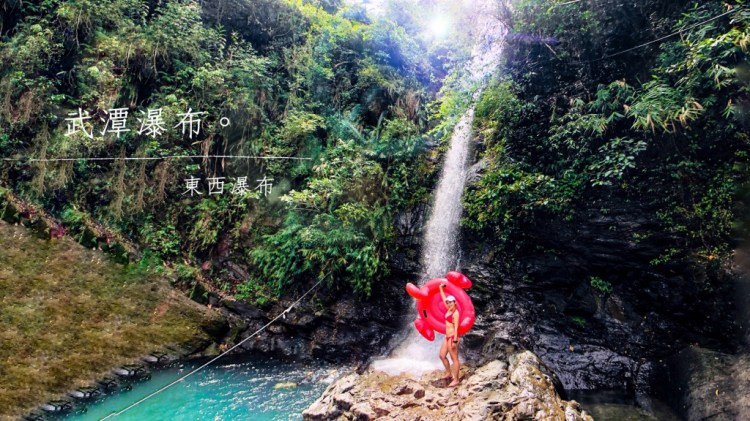 武潭瀑布(東西瀑布),屏東泰武戲水消暑秘境,開車可直達的簡單瀑布
