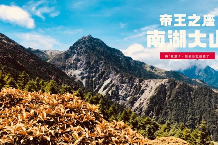 南湖大山—帝王之座,3天2夜南湖群峰4座百岳登山紀錄:南湖主峰、南湖北山、南湖東峰、審馬陣山,含GPX路線檔下載、申請、天氣、登山口、行程安排