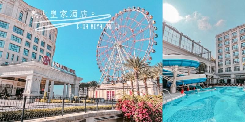 義大皇家酒店,住在購物中心與遊樂園旁邊!高雄住宿推薦