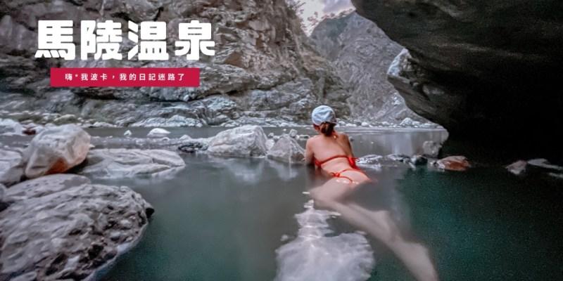 馬陵野溪溫泉攻略,含GPX檔下載|台中谷關溫泉秘境野營