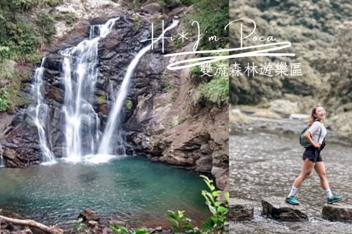 雙流森林遊樂區—絕美瀑布步道、踏石過溪森林浴|屏東景點