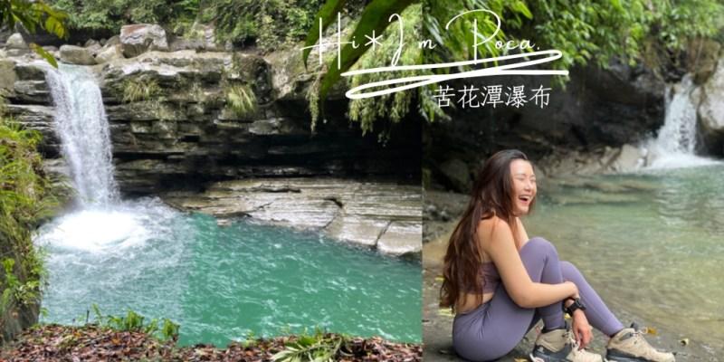 苦花潭瀑布—15分鐘即達的跳水秘境含GPX檔下載|苗栗景點