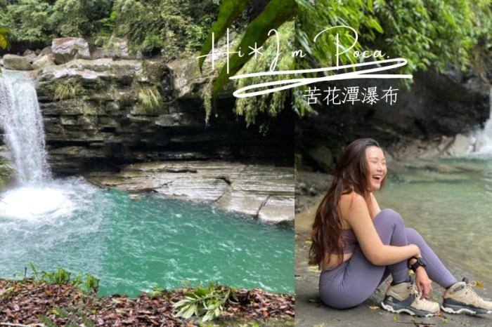 苦花潭瀑布—15分鐘即達的跳水秘境含GPX檔下載 苗栗景點