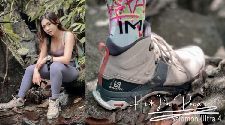 Salomon X ULTRA 4 GTX 登山鞋開箱測評 我帥,但我更強