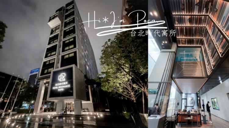 台北時代寓所|全新時尚設計旅店,包場星巴克吃早餐
