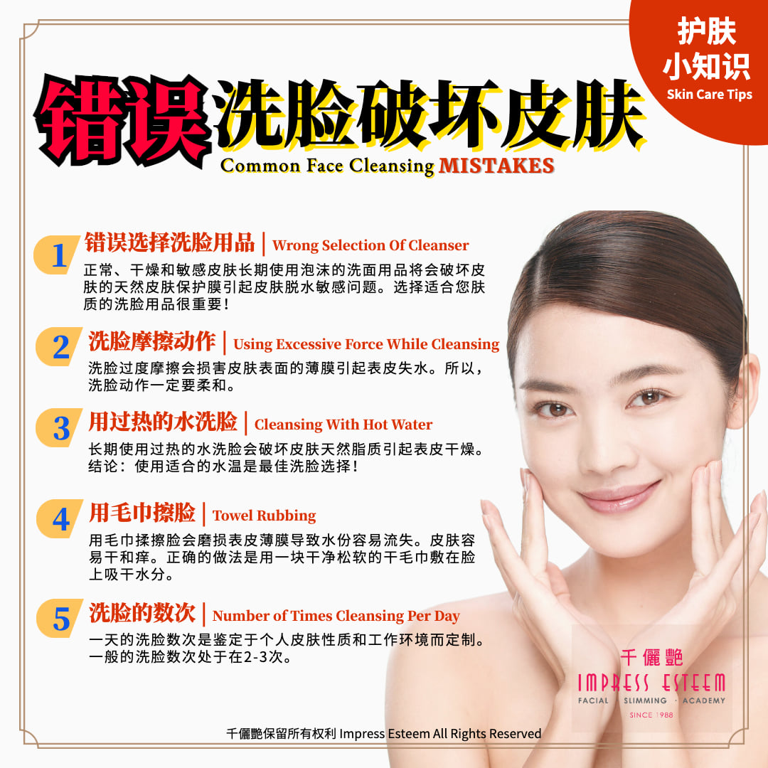 Skincare Tips: Common Mistakes for Face Cleansing 护肤小知识:错误洗脸会破坏皮肤