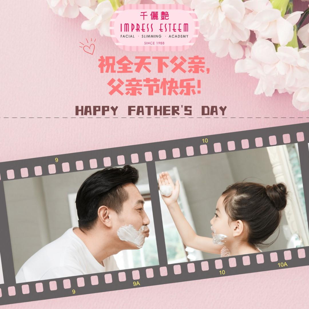 父亲节快乐 HAPPY FATHER'S DAY