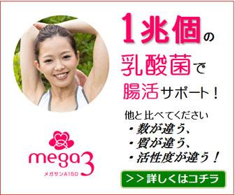 腸が元気で毎日健康!乳酸菌サプリメント「メガサンA150」