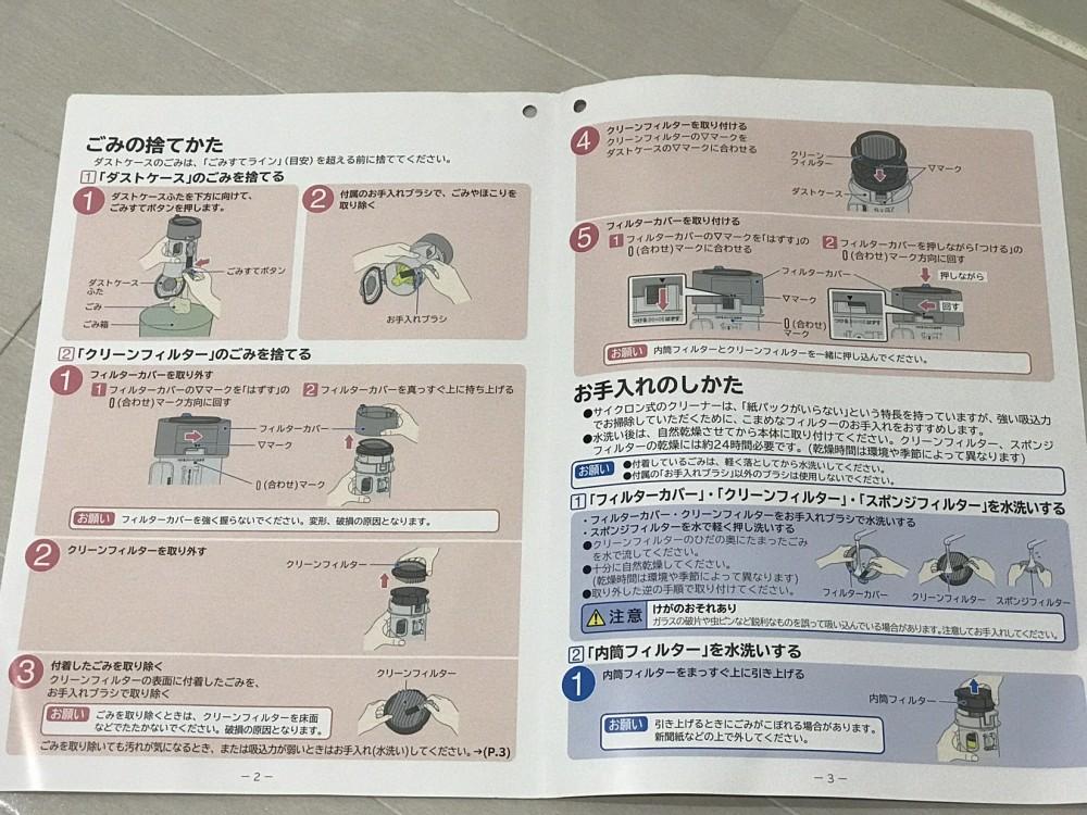 PV-BD700のメンテナンス