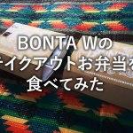 BONTA W(ボンタW)のテイクアウトお弁当を食べてみた