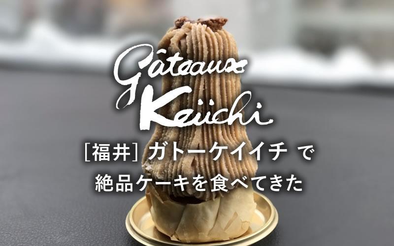 福井のガトーケイイチで絶品ケーキを食べてきた