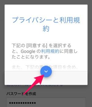 プライバシー|Gmailを複数メールアドレスを作成する方法