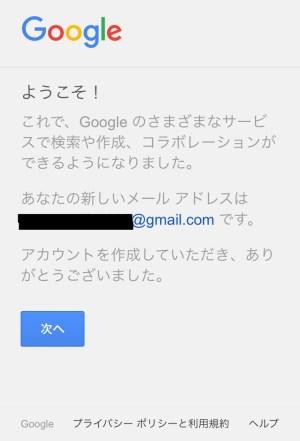 登録完了|Gmailを複数メールアドレスを作成する方法