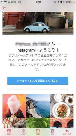 メール認証|バレずにインスタグラム(instagram)をする方法