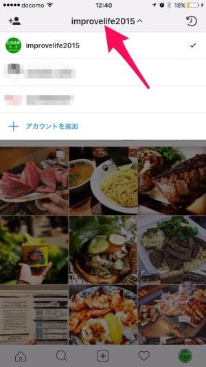 プロフィールページ|バレずにインスタグラム(instagram)をする方法