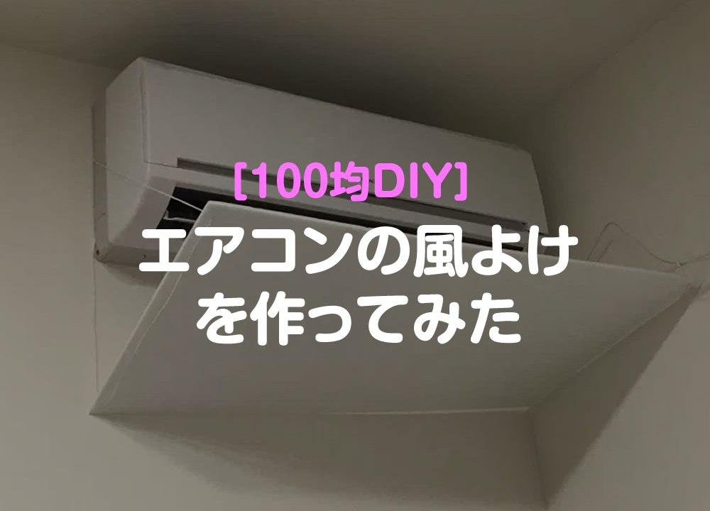 [100均DIY]エアコンの風よけを作ってみた