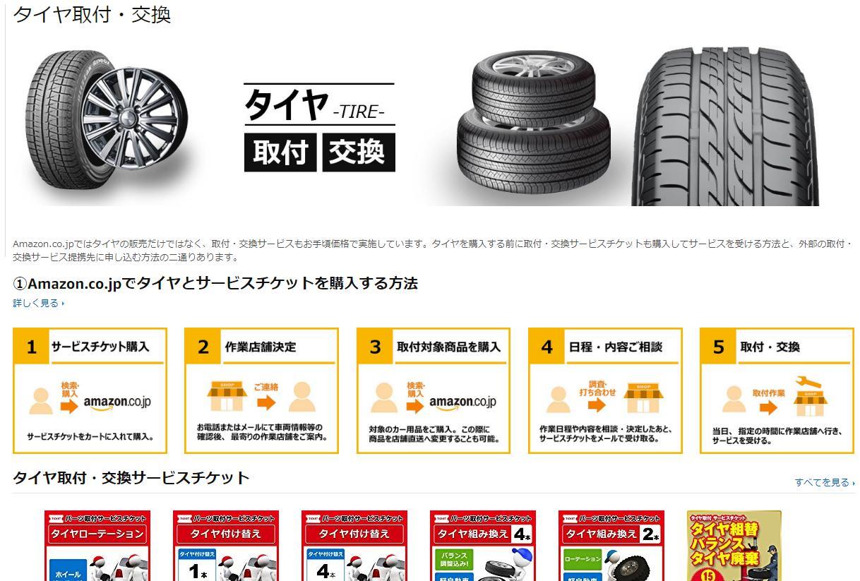 amazon タイヤ取付・交換
