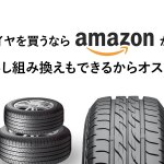 タイヤを買うならamazonが安いし組み換えもできるからオススメ!