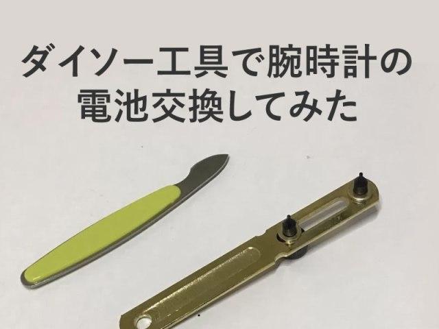 ダイソー工具で腕時計の電池交換してみた