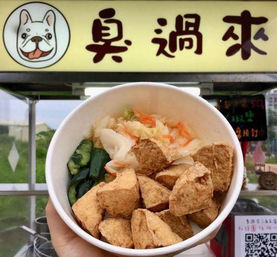 苗栗美食,頭份美食,臭過來三角豆腐