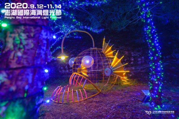 2020澎湖國際海灣燈光節|國際燈光節|澎湖