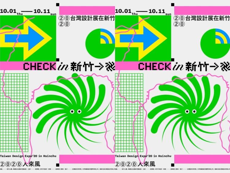 2020台灣設計展新竹-首圖