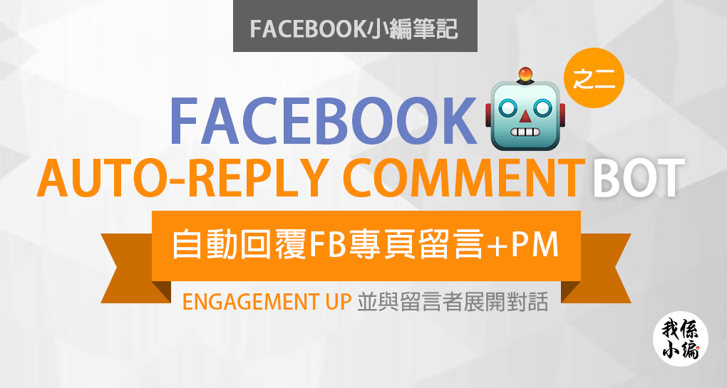 小編筆記(FB):如何製作FB Auto-Reply Comment Bot之二| 我係小編