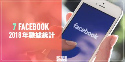 7 Facebook Statistic 2018