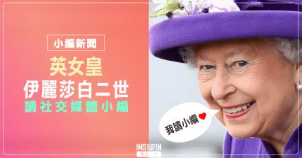英女皇伊麗莎白二世請社交媒體小編管理Twitter及Instagram