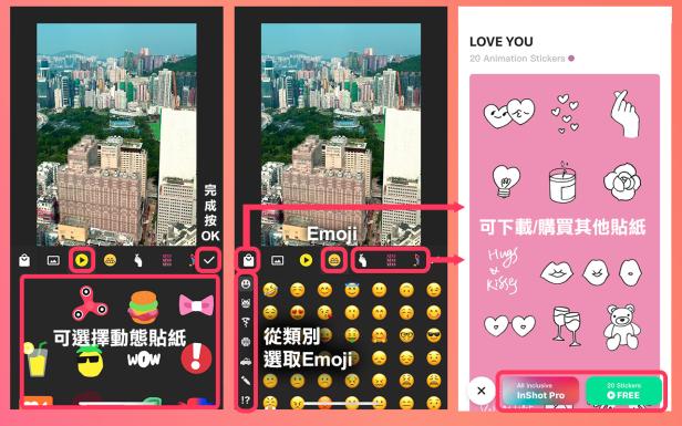 InShot 影片剪接App教學10