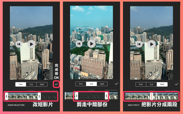 InShot 影片剪接App教學03