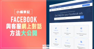 Facebook與客服網上對話方法大公開