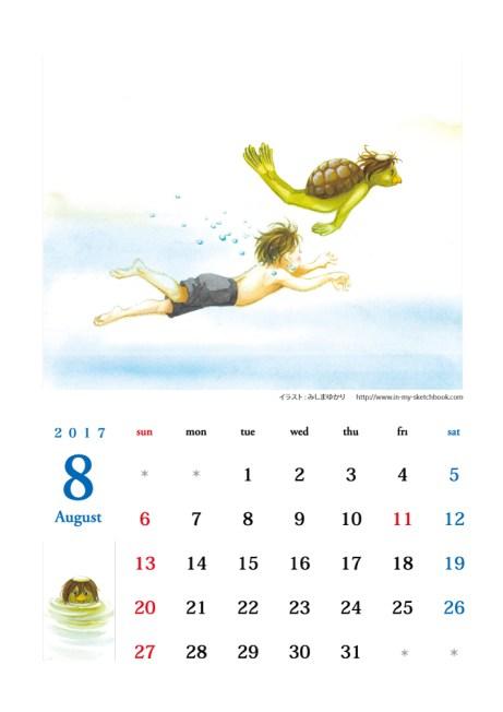 2017年8月 カレンダー (大宮7F 第22回イラストレーターの会にて)