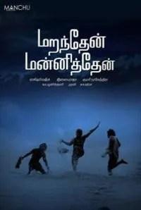 Maranthen Mannithen (Tamil)