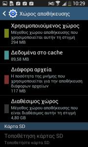 grand_neo_i9060_storage_2