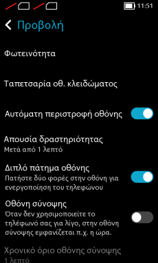 nokia_x_in2mobile_settings