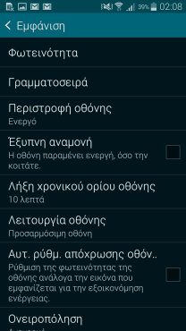 galaxy-alpha-in2mobile-screen-settings (1)