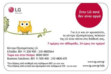 Η LG επεκτείνει το 24ωρο Κέντρο Εξυπηρέτησης Πελατών στην αγορά της Κύπρου