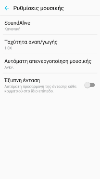 galaxy-s6-in2mobile-music-settings (1)