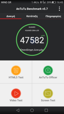 huawei-p8-in2mobile-antutu