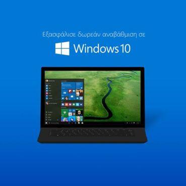 Τα Windows 10 θα είναι διαθέσιμα ως δωρεάν αναβάθμιση στις 29 Ιουλίου