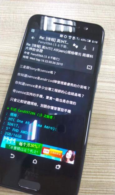 HTC One A9: Οι πρώτες Live φωτογραφίες του