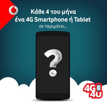 Vodafone 4G 4U: 4G Smartphone ή Tablet σε Super τιμή, κάθε 4 του μήνα!
